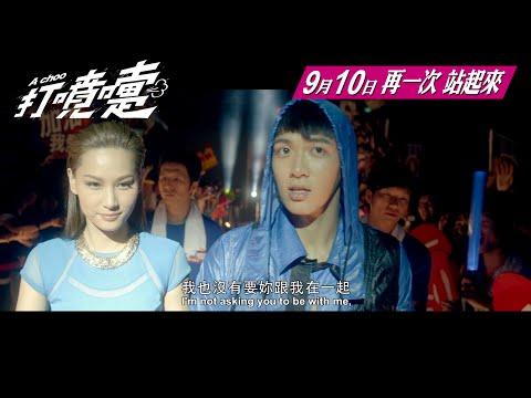 打噴嚏 (Onyx版) (A Choo)電影預告