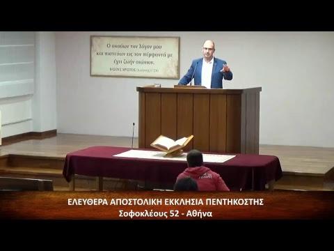 Πράξεις των Αποστόλων κεφ. θ' (9) 31-43 // Γρηγόρης Ψωμιάδης