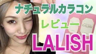 中村アンさんイメージモデルのカラコン✨ LALISH(レリッシュ)のレポ動画...