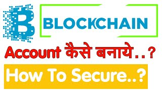 How To Create Account In  Blockchain In 2 Minutes. Hindi Tutorial For Beginners.