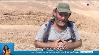 צועדים למצדה ולים המלח: המסלול החדש של שביל ישראל