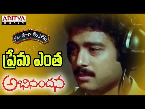 Prema Entha Full Song With Telugu Lyrics...