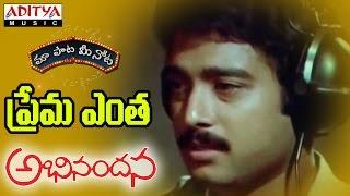 Prema Entha Full Song With Telugu Lyrics ||మా పాట మీ నోట|| Abhinandana Songs