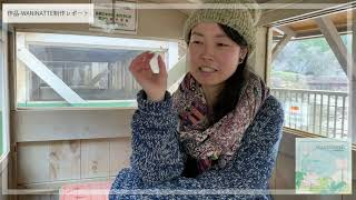 WANINATTE制作レポート08 / Sanae & etc