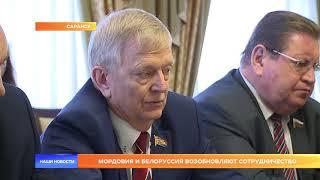 Мордовия и Белоруссия возобновляют сотрудничество