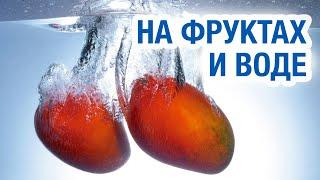 Неделя на фруктах и день на воде
