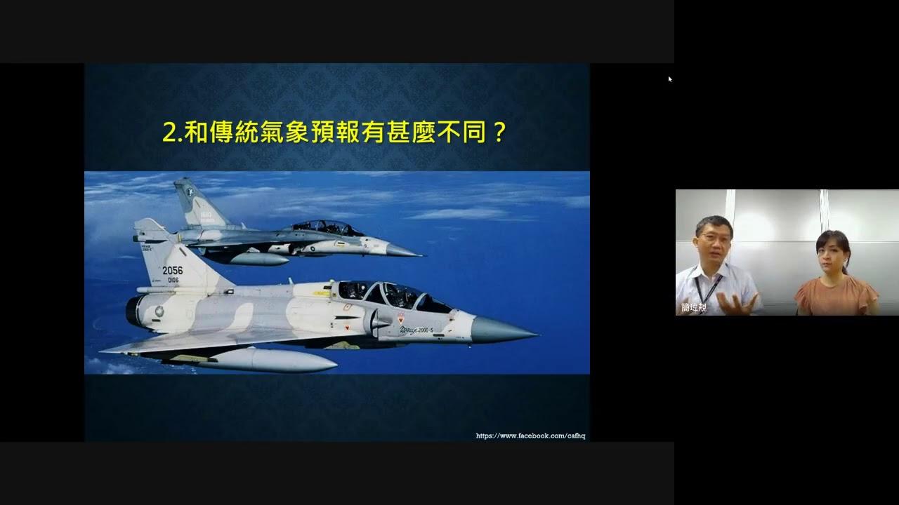 空軍的氣象預報和民航有何不同?