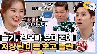 """[아형📢썰] """"그 정도는 귀여운 거 아니야?"""" 순하고 여린 슬기(SEULGI) 정 없는 오빠 때문에 서운했던 SSUL #아는형님   JTBC 170715 방송"""