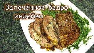 Запеченное бедро индейки. Потрясающе сочное и ароматное мясо!
