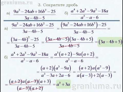 сокращение алгебраических дробей онлайн