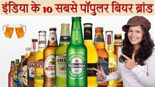 top-10-popular-and-famous-beer-brand-in-india-2019-10-in-hindi