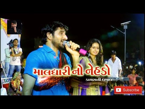 Maldhari no nehdo || Gaman Santhal and Kinjal dave New Live Program at Kapra || Part 2 ||
