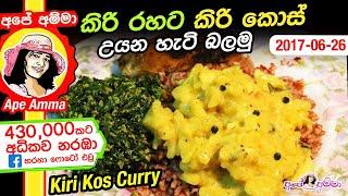 ★ කිරි රහට කිරි කොස් උයන හැටි බලමු Kirikos Curry by Apé Amma