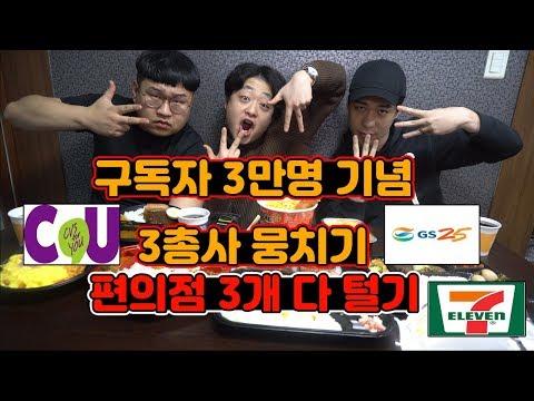 [ 박준현 ] 3만명 기념 3총사 뭉치기 편의점 3개 다 털기 ( Feat 권회훈 전세계 ) ( 먹방 MUKBANG )