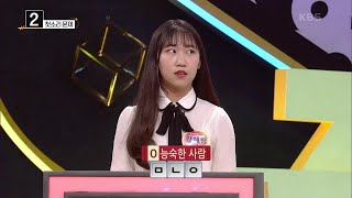 [우리말 겨루기] [첫소리 문제] ㅁㄴㅇ, 능숙한 사람 | KBS 210705 방송
