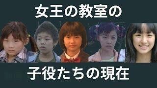 「女王の教室」の子役達の現在、大きく別れたその後の人生!!【動画ぷ...