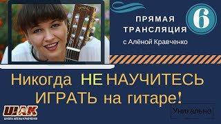 5 причин, почему НЕ НАУЧИТЕСЬ играть на гитаре и петь песни