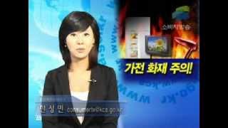 ConsumerTV 전기매트화재 (보도자료)