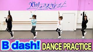 26時のマスカレイド「B dash!」(Dance Ver.)