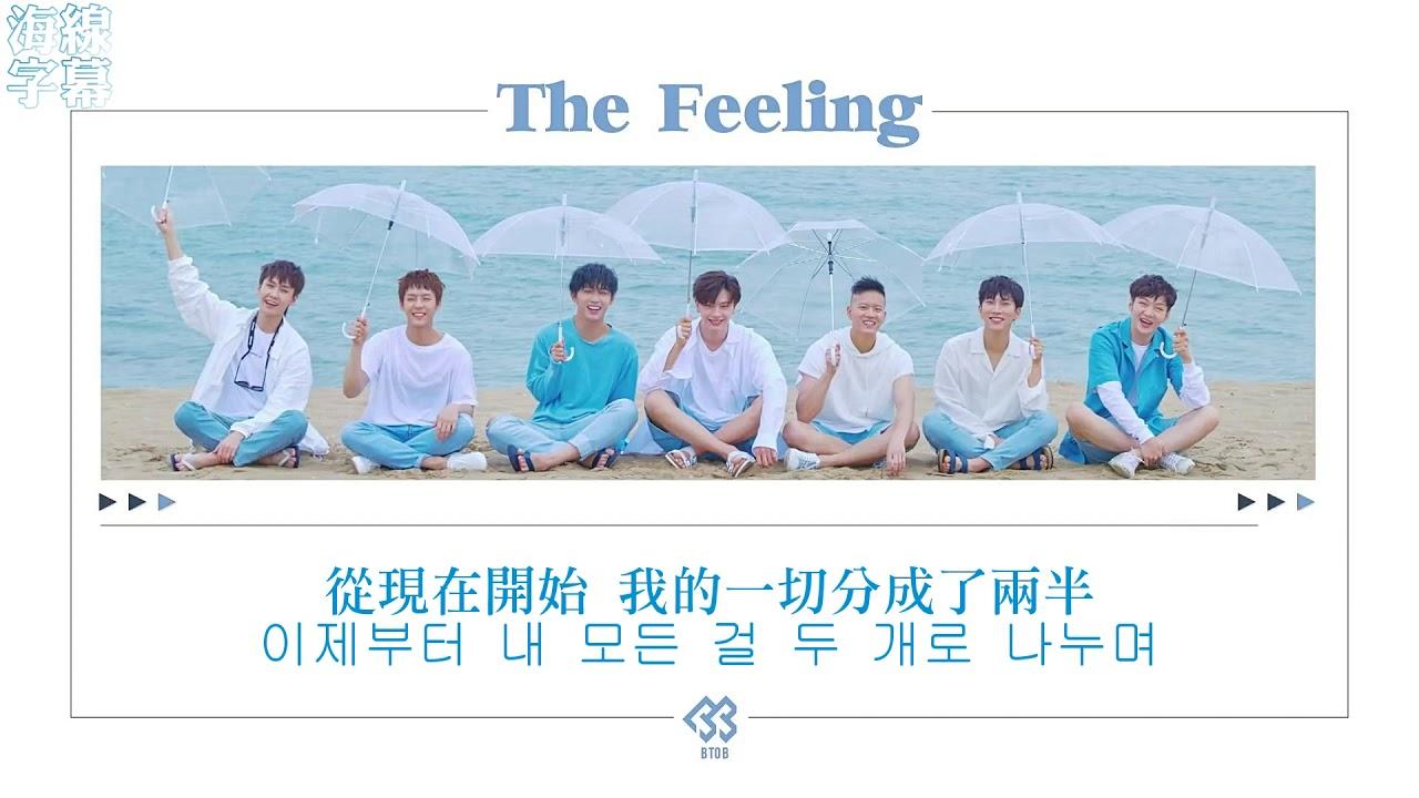 【正體韓中字】BTOB 비투비 - The Feeling [Jess/哎亞]