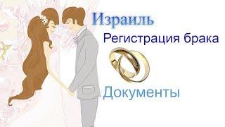 Израиль. Регистрация брака. Документы