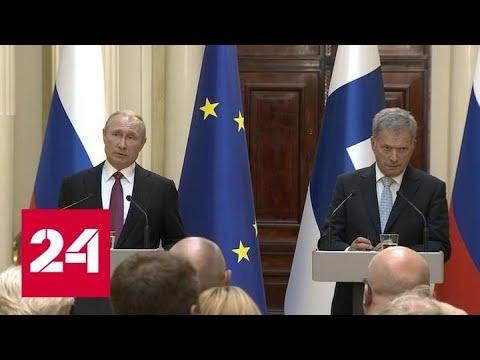 Путин в Хельсинки: