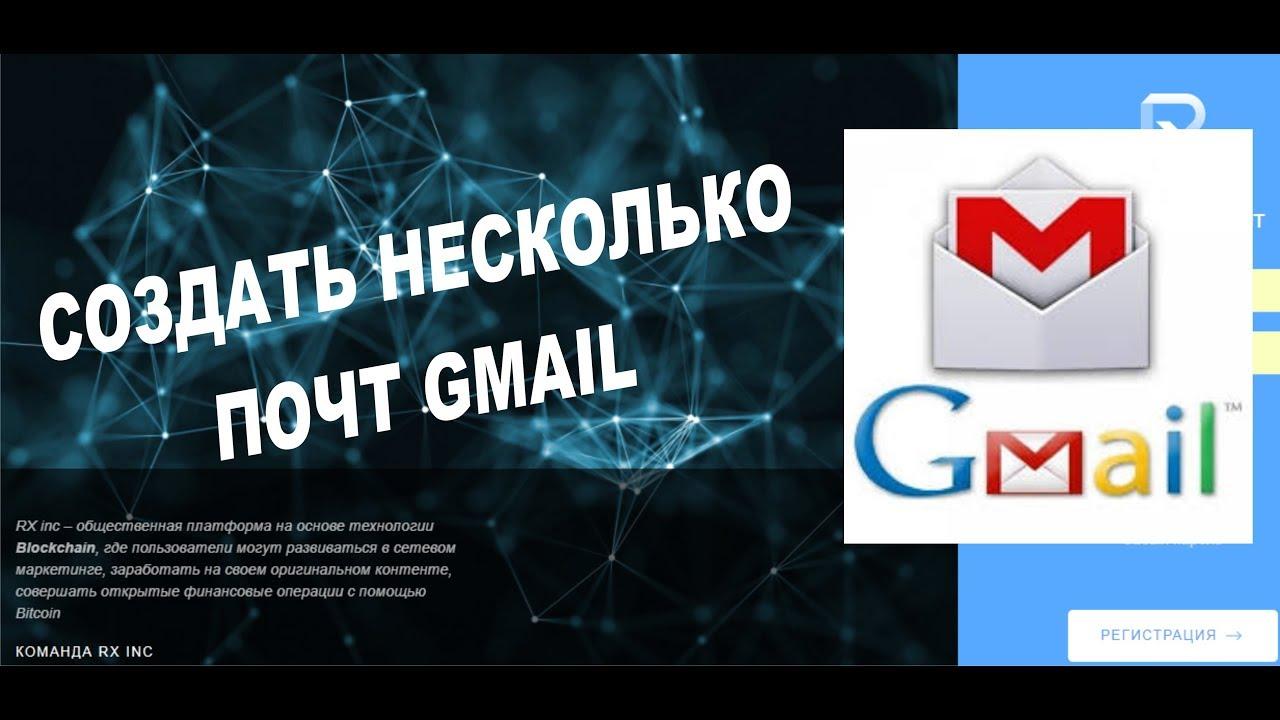 Gmail-множество почтовых ящиков за 1 минуту.