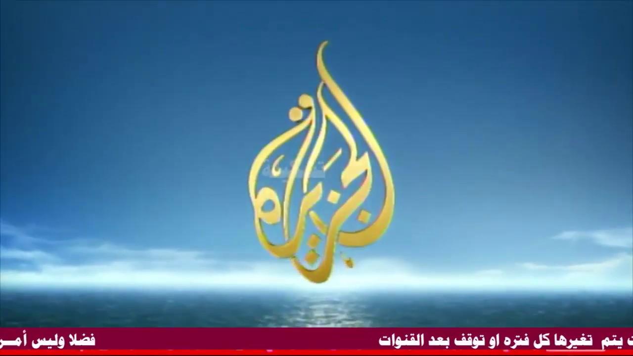 تردد قناة الجزيرة مباشر الجديد 2020 Al Jazeera - جميع قنوات الجزيرة