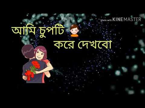 Tor Mon Parai Thakte De Amay Love 💕💕status Video