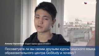 Образование в Чехии/ Учеба в Праге. Отзыв студента GoStudy: Алишер Сарсынбаев.