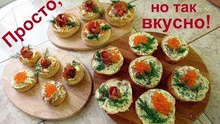 Самые элементарные бутерброды на Новый год, потрясающе вкусные!