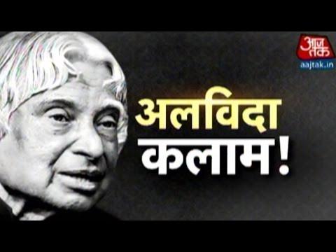 Farewell Kalam: Thousands Pay tribute To Kalam In Rameshwaram