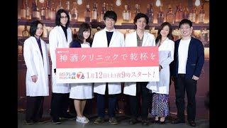 連続ドラマ「神酒(みき)クリニックで乾杯を」の記者会見が、1月10日に...