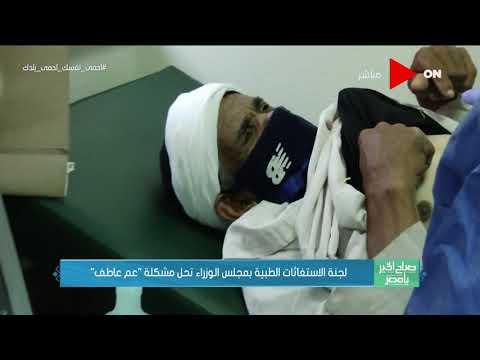 صباح الخير يا مصر - لجنة الاستغاثات الطبية بمجلس الوزراء تحل مشكلة عم عاطف  - نشر قبل 6 ساعة