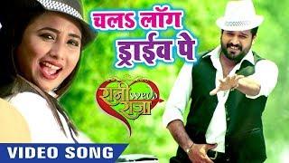 Ritesh Pandey (2019) का सबसे हिट VIDEO SONG Chala Long Drive Pe Rani Chaterjee Bhojpuri Songs