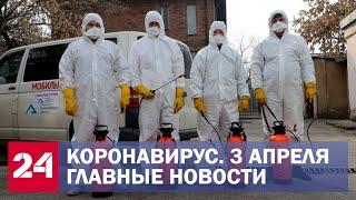 Коронавирус. Последние новости. Ситуация в России и мире. Сводка за 3 апреля