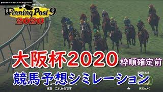 大阪杯2020 競馬予想シミレーション(良・重)枠順決定前 【ウイニングポスト9 2020】