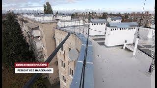 14.11.2018 Крыши севастопольских домов ремонтируют по новой технологии