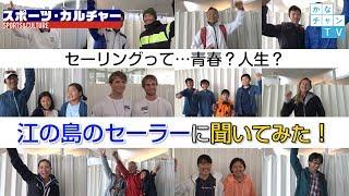 セーリングって・・・青春?人生?  江の島のセーラーに聞いてみた!  2017/11/8 Wed.