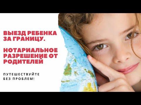 Выезд ребёнка за границу. Нотариальное разрешение от родителей