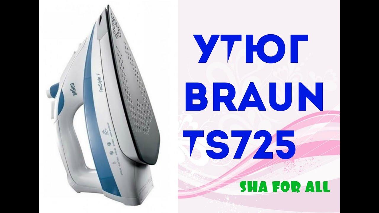 обзор на утюг Braun Texstyle 7 Ts725 распаковка Youtube