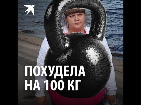 Похудела на 100 кг