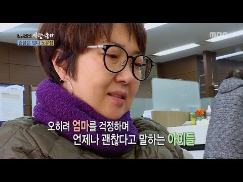 [Human Documentary People Is Good] 사람이 좋다 - Noh Yoo Jung feel the miss of one's children 20161211