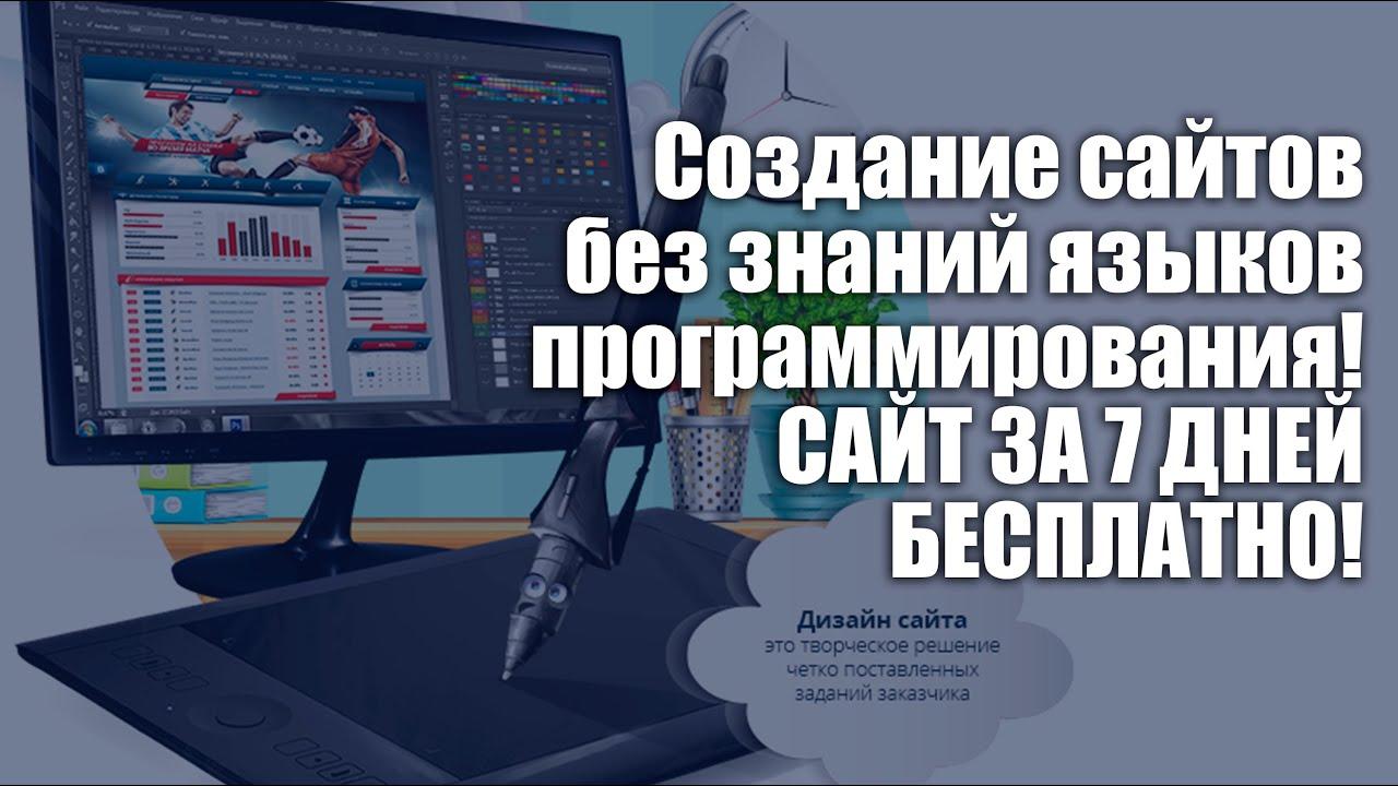 Создание сайтов без знания языков программирования топ музыкальных сайтов украины