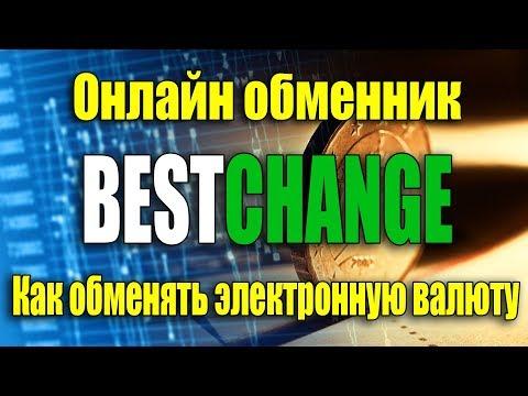 Инструкция BESTCHANGE | Обмен Биткоин, Сбербанк, Тинькофф, Perfect Money, ADVcash, WebMoney