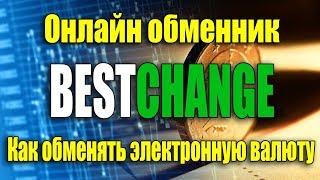 Инструкция BESTCHANGE | Как купить биткоин, доллары, евро | Perfect Money, ADVcash, WebMoney