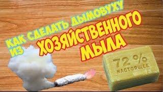 Как сделать дымовуху из мыла