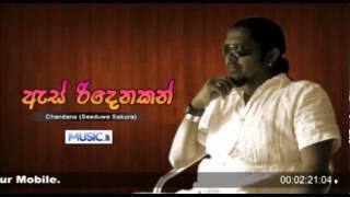 As Ridenakan - Chandana - Seeduwa Sakura Download: http://music.lk/song-audio-as-ridenakan-chandana-seeduwe-sakura As Ridenakan bala unna Hitha ...