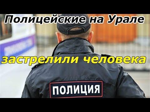Полицейские на Урале застрелили напавшего на них мужчину