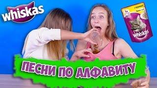 ПЕСНИ ПО АЛФАВИТУ | Маша Маева и Маха Горячева